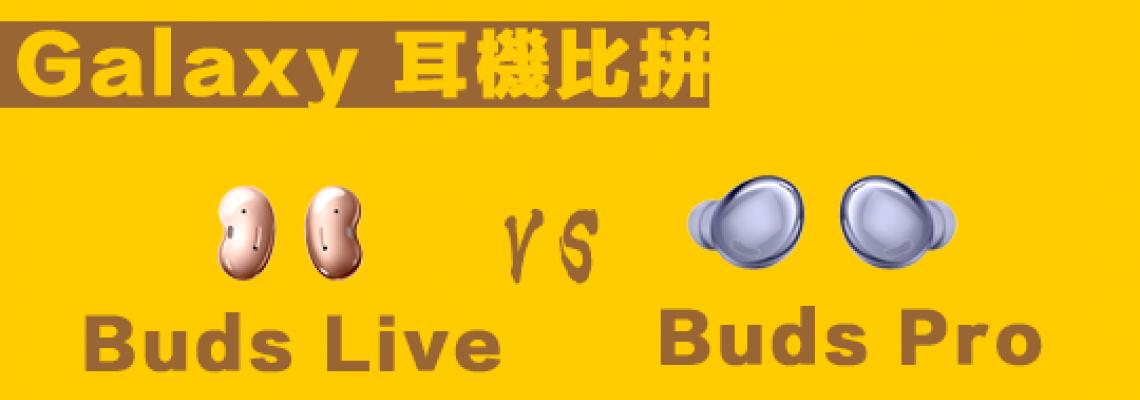 Galaxy Buds Pro vs Galaxy Buds Live 比拼