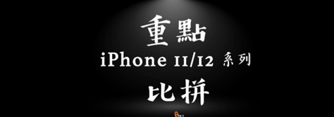 iPhone11,12比拼