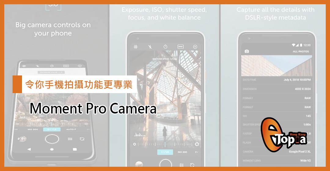 Make your phone camera to be professional - Moment Pro Camera